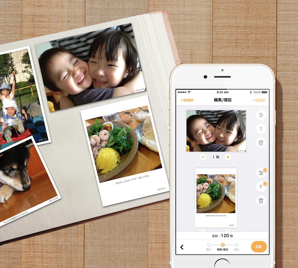 iPhone写真プリントアプリ「さくっとプリント」