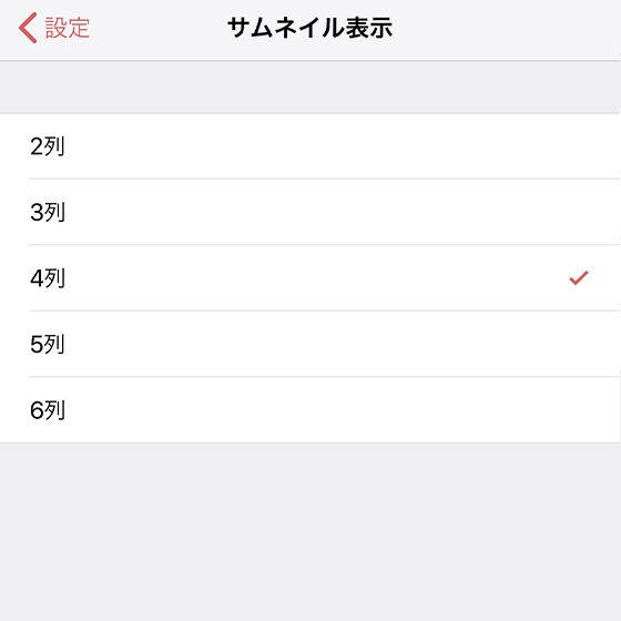 さくっとシークレットの設定画面でサムネイル表示列数を設定