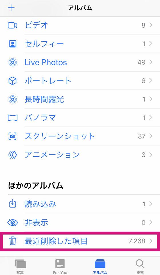 標準の写真アプリのアルバムタブ[最近削除した項目]をタップ