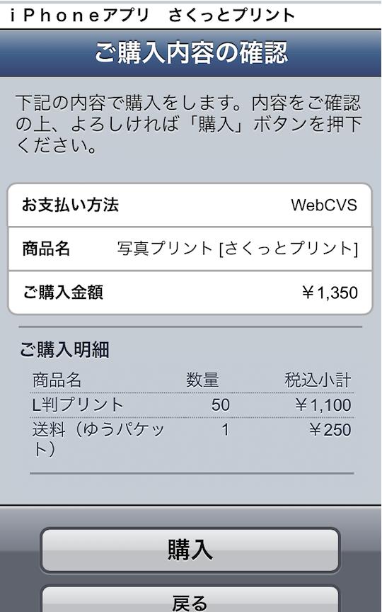 ご購入内容の確認画面