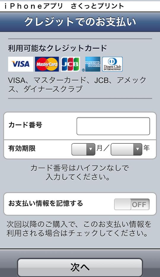 クレジットでのお支払い画面