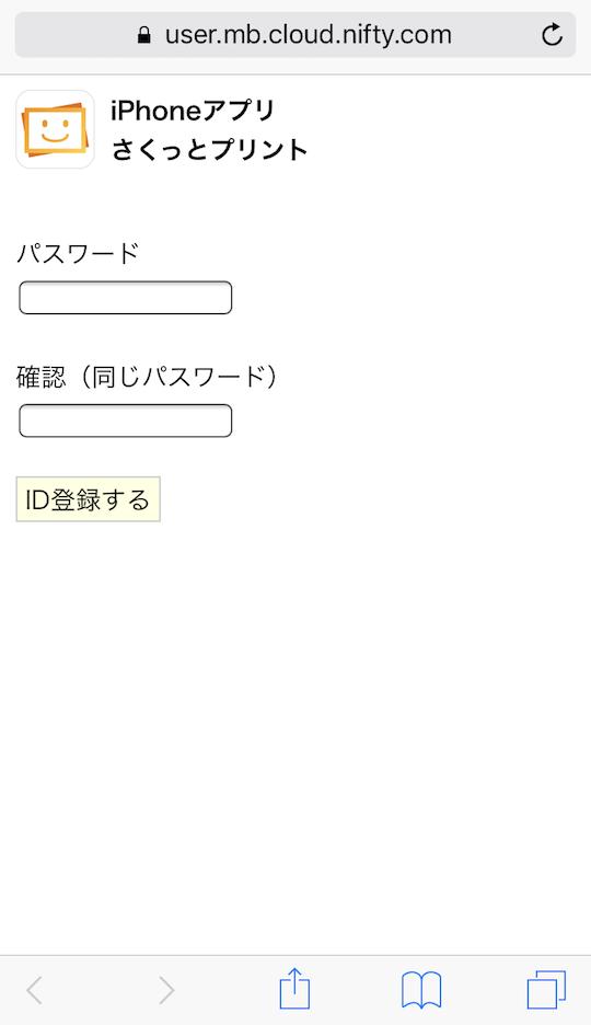 ID登録画面