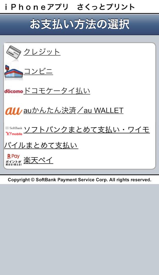 お支払い方法の選択画面