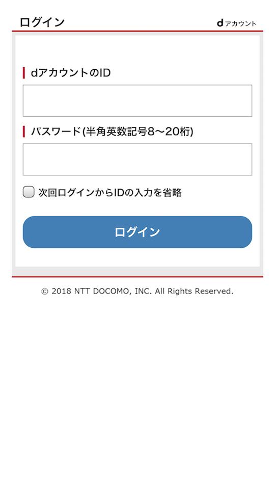"""dアカウントログイン画面"""