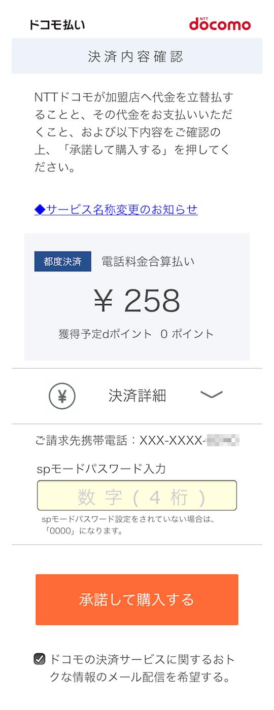 """""""ドコモ払い画面"""""""