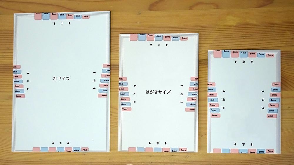 各サイズの計測画像を用紙に印刷 OKパターン