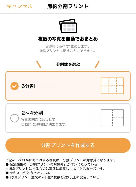 [6分割]を選ぶ