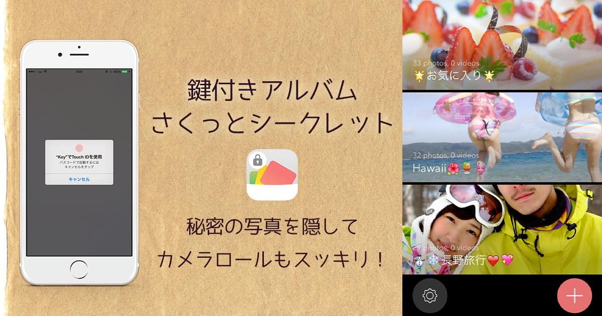 iPhoneアプリ「さくっとシークレット」
