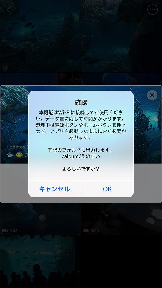 さくっとシークレットのアルバムをDropboxに出力する確認のメッセージの表示